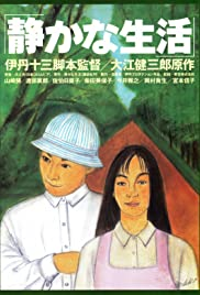 Shizukana seikatsu(1995) Poster - Movie Forum, Cast, Reviews