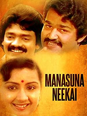 screenplay Ente Mohangal Poovaninju Movie