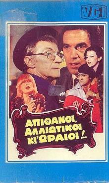 Apithanoi, alloiotikoi ki oraioi... ((1982))