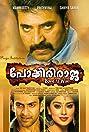 Pokkiri Raja (2010) Poster