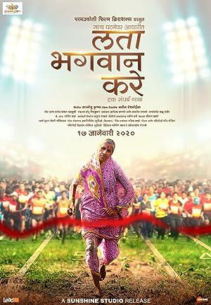 Lata Bhagwan Kare Marathi Movie