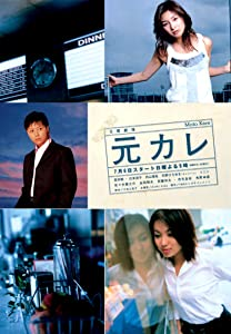 Good comedy movie to watch 2018 Honto no kimochi [WEBRip]