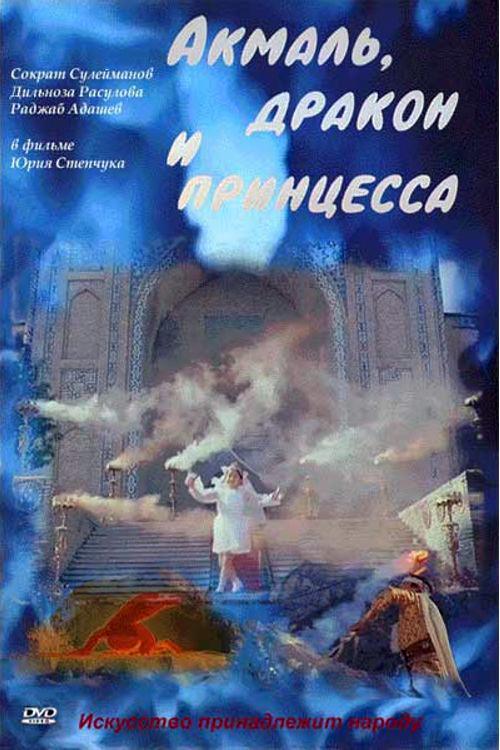 Akmal drakon i princessa ((1981))