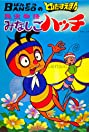 The Adventures of Hutch the Honeybee (1970) Poster