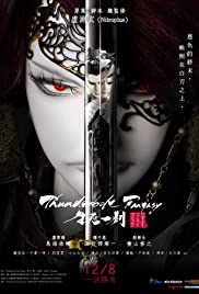 Thunderbolt Fantasy: The Sword of Life and Death Poster