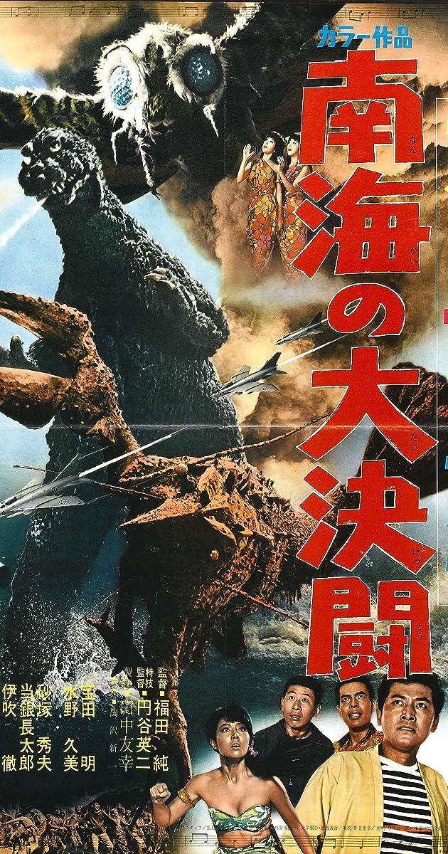 Subtitle of Ebirah, Horror of the Deep