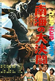Godzilla vs. The Sea Monster (1966) Ebirah, Horror of the Deep Gojira, Ebirâ, Mosura: Nankai no daiketto 720p
