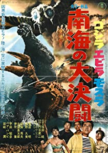 Godzilla vs. the Sea Monster full movie download 1080p hd