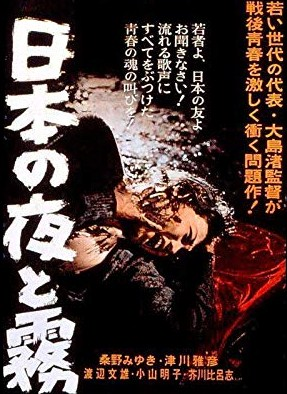 Nihon no yoru to kiri (1960)