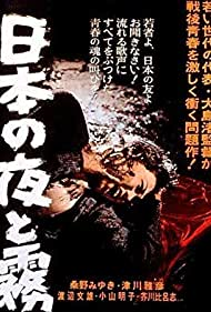 Nihon no yoru to kiri (1960)