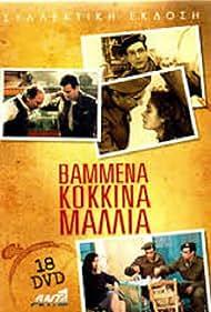 Vammena kokkina mallia (1992)