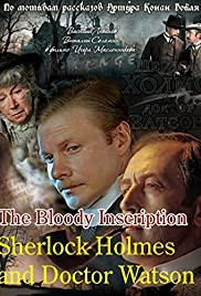 Sherlock Holmes and Doctor Watson: The Bloody Inscription Poster