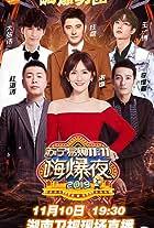 Hunan TV Suning Double11Carnival Festival