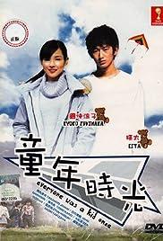 Minna mukashi wa kodomo datta Poster