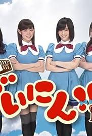 NMB48 Geinin! Poster