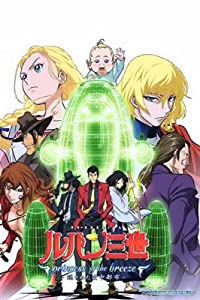 Watch free movie now online full movie Lupin III: Princess of the Breeze Japan [mkv]