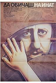 Poster by Petar Petrov (XVI)