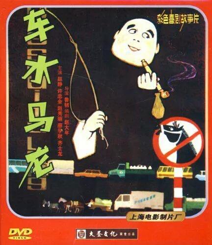 Che shui ma long ((1981))