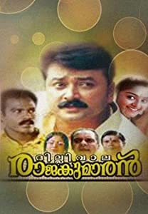 Movies website free watch Dilliwala Rajakumaran by Sathyan Anthikad [640x640]
