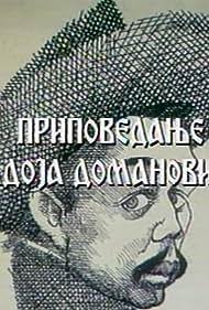Pripovedanja Radoja Domanovica (1979)