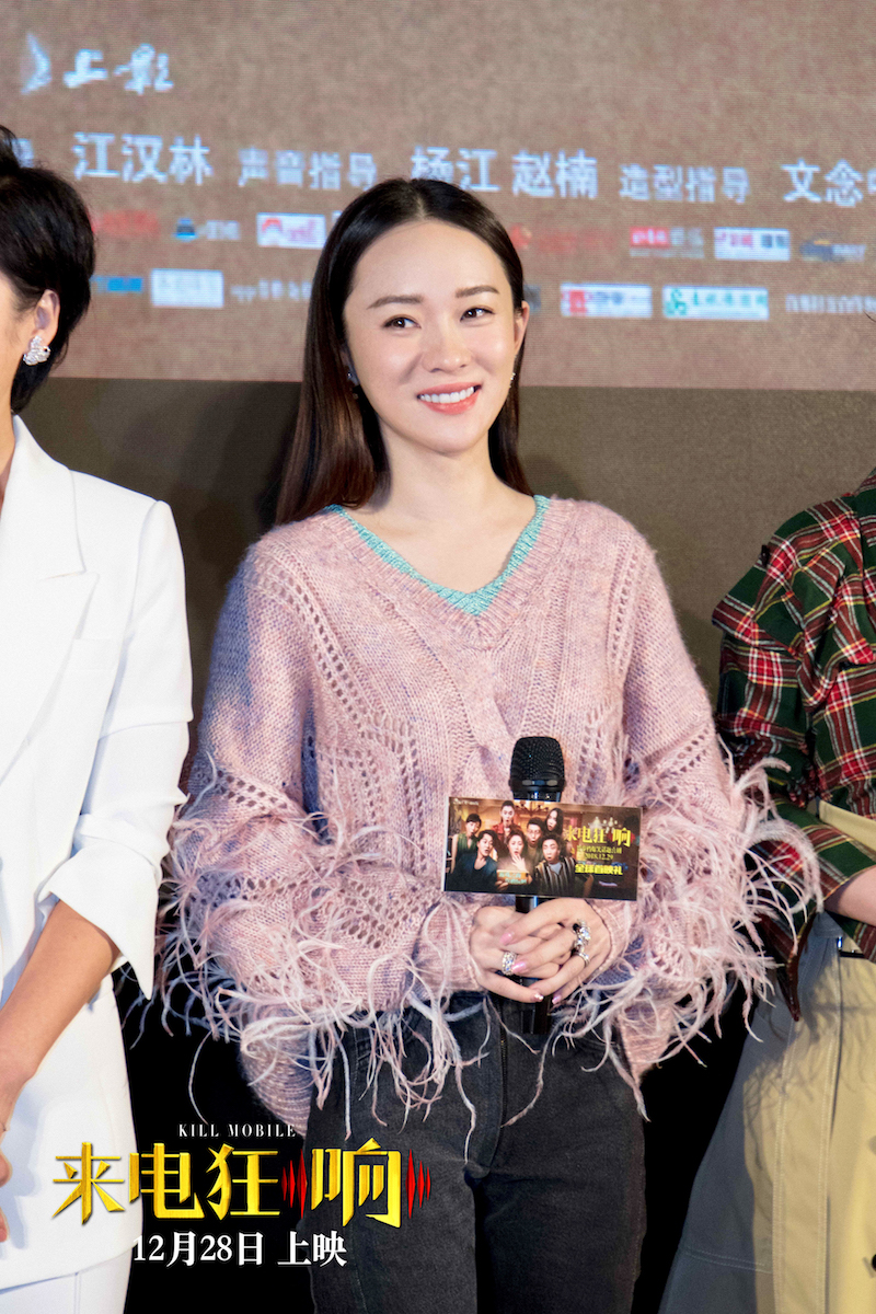 Siyan Huo at an event for Lai dian kuang xiang (2018)