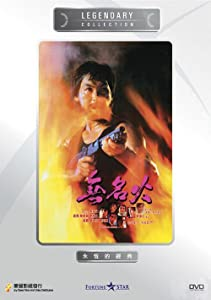 Site to watch full movie for free Wu ming huo Hong Kong [1080p]
