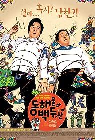 Donghaemulgwa baekdusan (2003)
