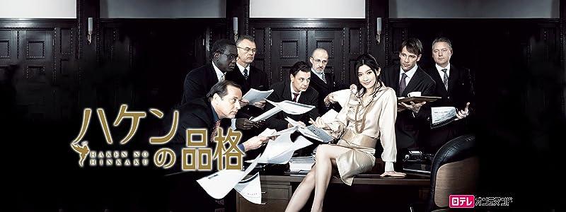 Movies websites download Haken no hinkaku [Quad]