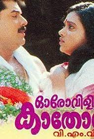 Mukesh and Suma in Oro Viliyum Kathorthu (1998)