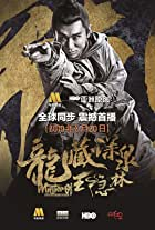 Master of the Nine Dragon Fist: Wong Ching-Ho