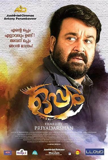 OPPAM (2016) Malayalam