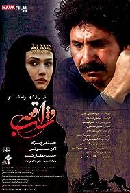Hamid Farokhnezhad and Ladan Mostofi in Shab-e vaghe'e (2008)