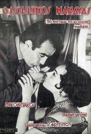 Το Μυστικό του Κόκκινου Μανδύα 1960