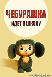 Cheburashka Goes to School Poster