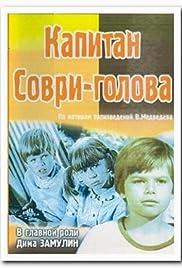 Kapitan Sovri-golova Poster