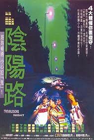 Yam yeung lo (1997)