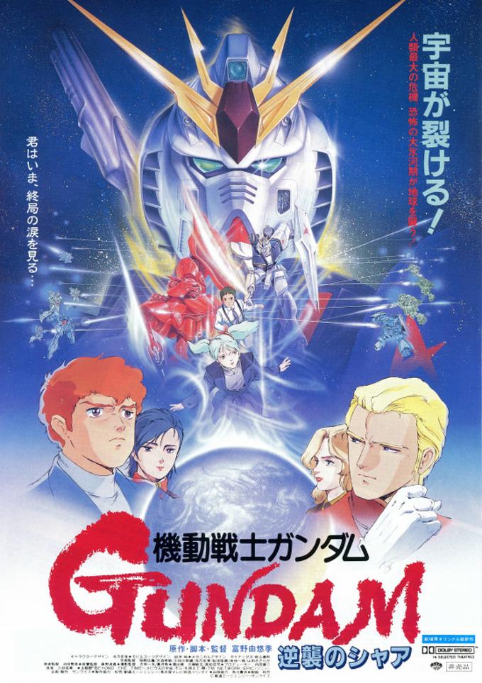 Kidô Senshi Gundam: Gyakushû no Shâ (1988) - IMDb