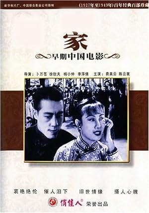 Nancy Wan-Seung Chan Jia Movie