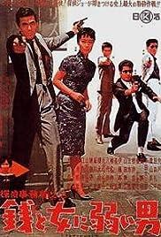 Detective Bureau 2-3: A Man Weak to Money and Women Poster