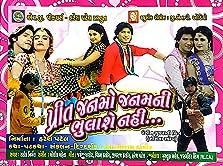 Preet Janmo Janam Ni Bhulashe Nahi (2009)