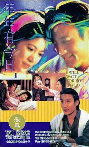 Tony Ka Fai Leung Nian nian you jin ri Movie