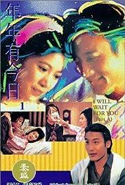 Nian nian you jin ri Poster