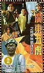 Guang Dong wu hu: Tie quan wu di Sun Zhong Shan (1993) Poster