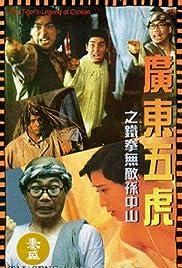 Guang Dong wu hu: Tie quan wu di Sun Zhong Shan Poster