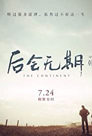 The Continent Poster