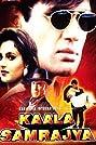 Kaala Samrajya (1999) Poster