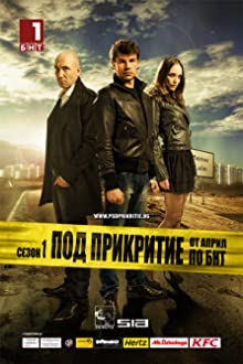 Undercover (2011–2016)
