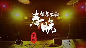 Chinese New Year Show for Students Studying Abroad