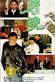 Du hun (1992)