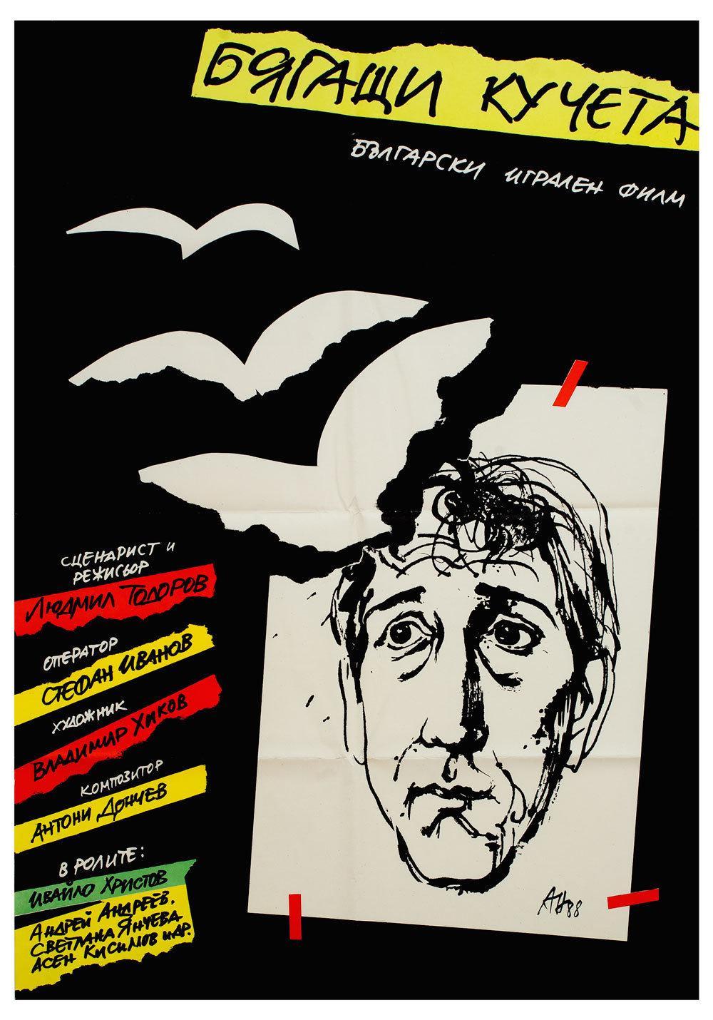 Byagashti Kucheta 1989